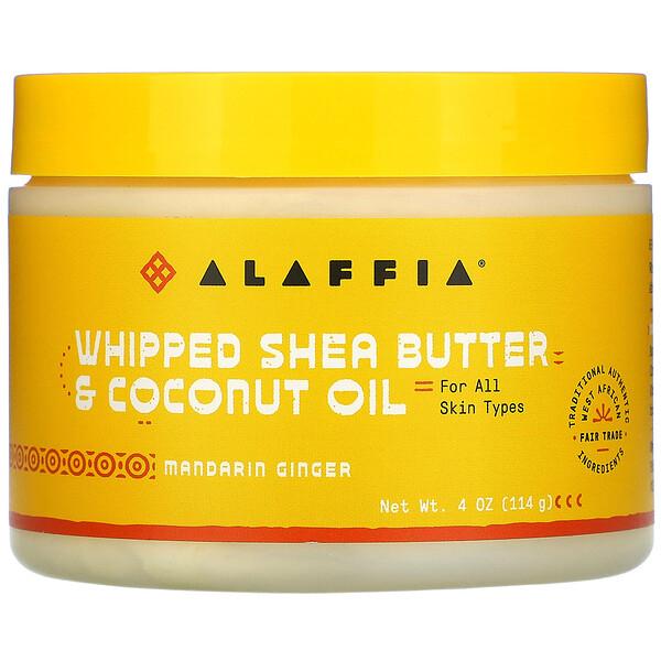 Alaffia, Whipped Shea Butter & Coconut Oil, Mandarin Ginger, 4 oz (114 g)