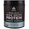 Dr. Axe / Ancient Nutrition, Органический протеин на основе костного бульона, Французская ваниль, 17,5 унц. (495 г)