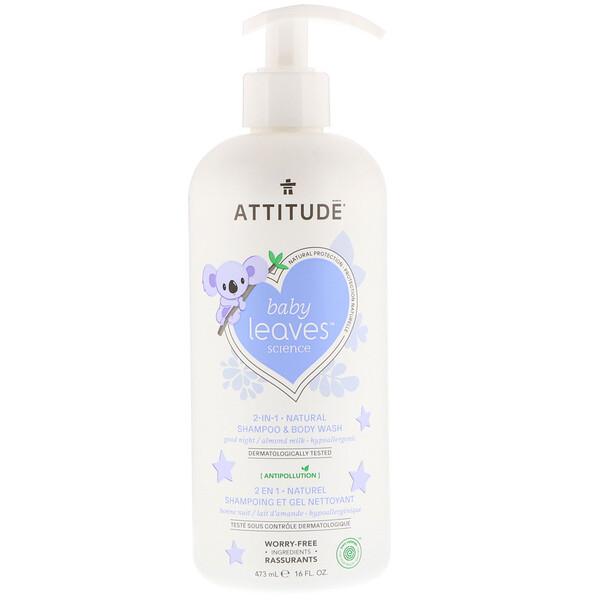 Baby Leaves Science, натуральный шампунь и гель для душа «2-в-1», миндальное молоко, 473 мл