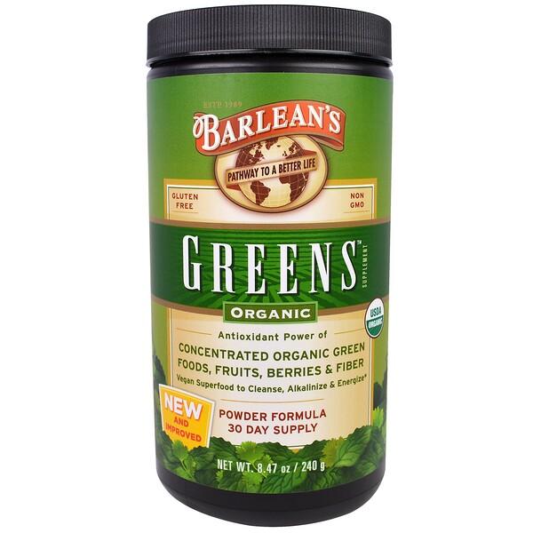 Органическая зелень в форме порошка, 240 г (8,47 унций)