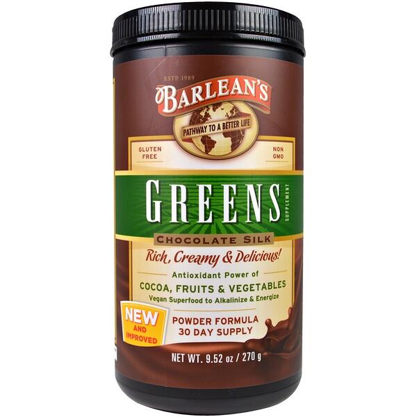 Зеленая добавка в форме порошка, с вкусом «шоколадный шелк», 270 г (9,52 унции)