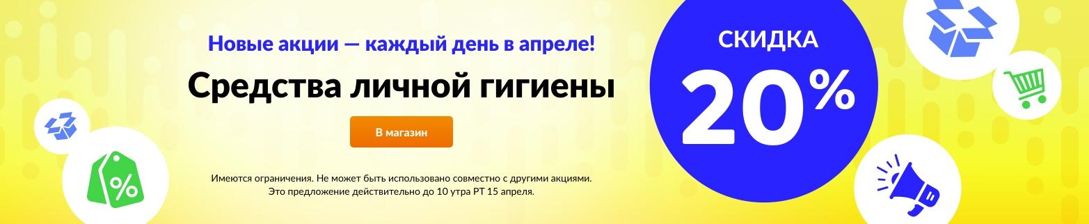 ddperhygiene0414_001ru-ru.jpg