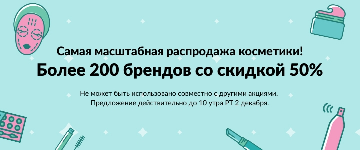 Новые промокоды, список запрещенных товаров и скидки на iHerb до 2 декабря