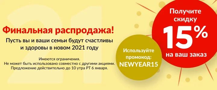 Промокод Айхерб и скидки в январе 2021 года