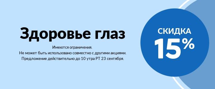 Скидки и промокоды на iHerb с 16 по 23 сентября