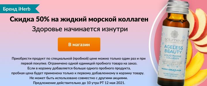 Скидки и промокоды на iHerb с 6 по 13 мая