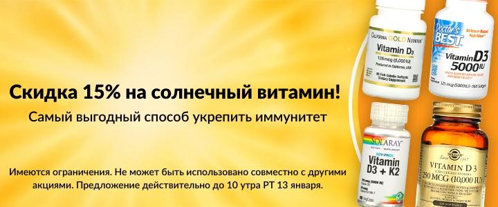 Скидки и промокоды на iHerb с 6 по 13 января