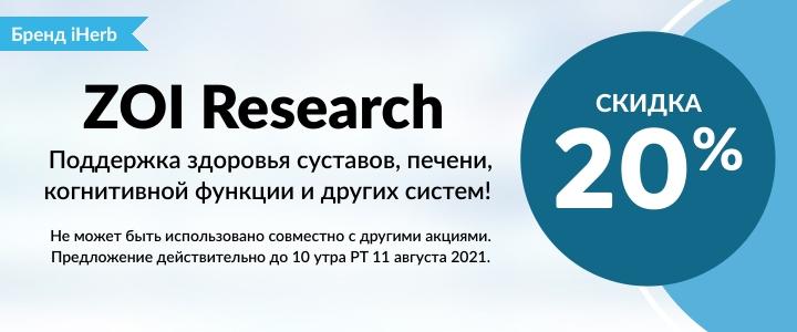 Промокоды и скидки на iHerb с 5 по 12 августа