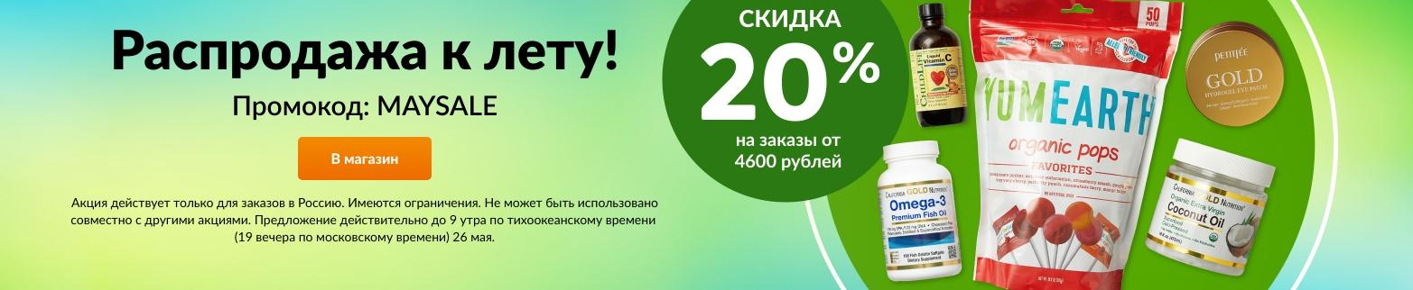 psummersale051721_002ru-ru.jpg