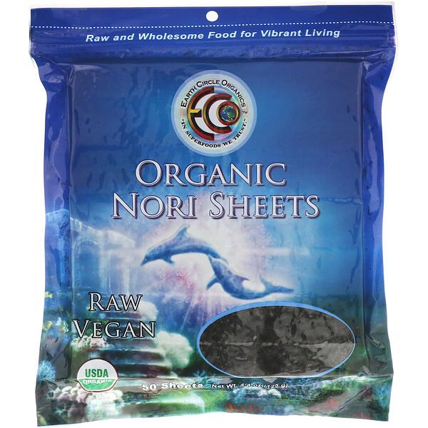 Органические нори для суши, 50 листов, 125 г (4,4 унции)
