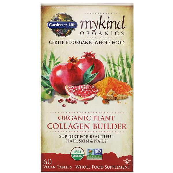 """Органический растительный препарат для поддержания уровня коллагена из серии """"Органика для меня"""", 60 веганских таблеток"""
