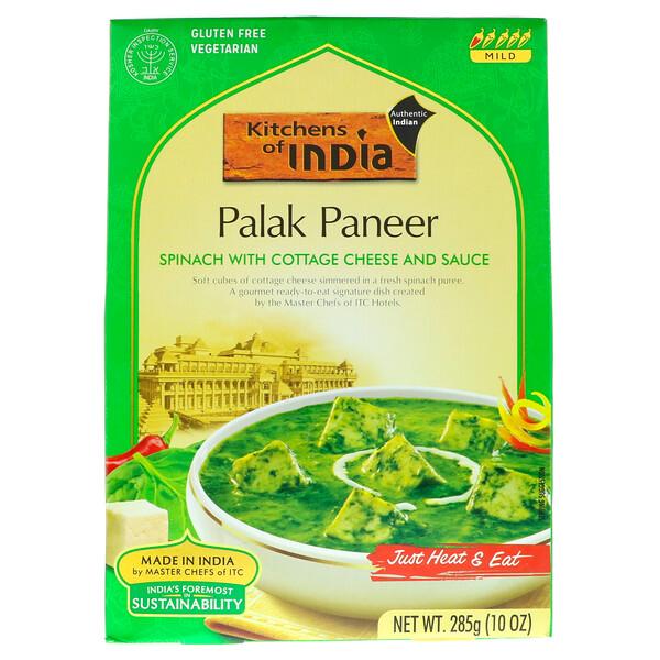 Palak Paneer, шпинат с творогом и соусом, 10 унций (285 г)