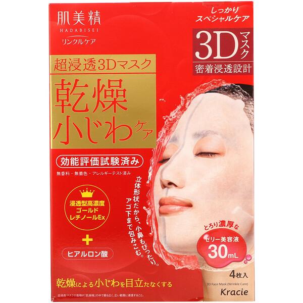 Hadabisei, 3D Face Mask, Wrinkle Care, 4 Sheets, 30 ml Each