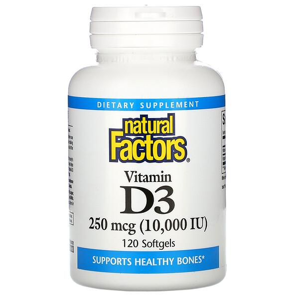 витаминD3, 250мкг (10000МЕ), 120мягких таблеток