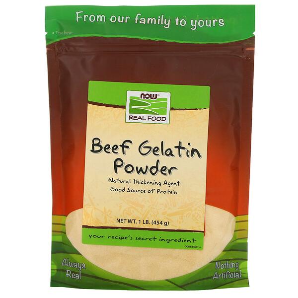 Now Foods, Real Food, Beef Gelatin Powder, 1 фунт (454 г)