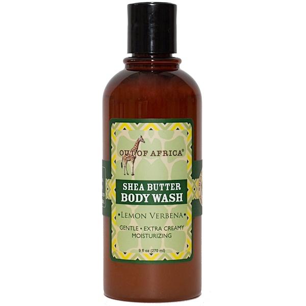 Out of Africa, Средство для мытья тела с маслом ши, лимон и вербена, 8 унций (240 мл) (Discontinued Item)