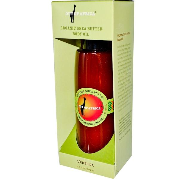Out of Africa, Organic Shea Butter, Moisturizing Body Oil, Verbena, 6.5 fl oz (200 ml) (Discontinued Item)