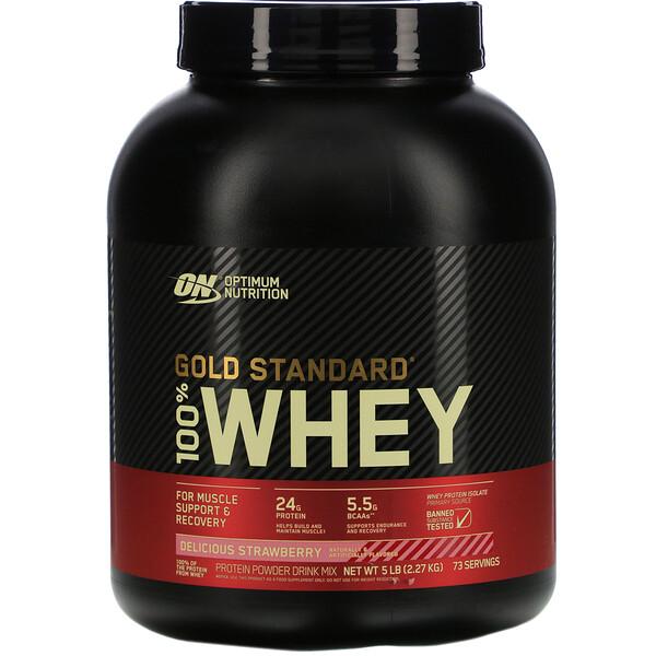 Optimum Nutrition, Gold Standard 100% Whey, сыворотка со вкусом аппетитной клубники, 2,27 кг (5 фунтов)