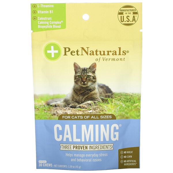 Успокаивающее средство для кошек, 30 жевательных таблеток, 1,59 унции (45 г)
