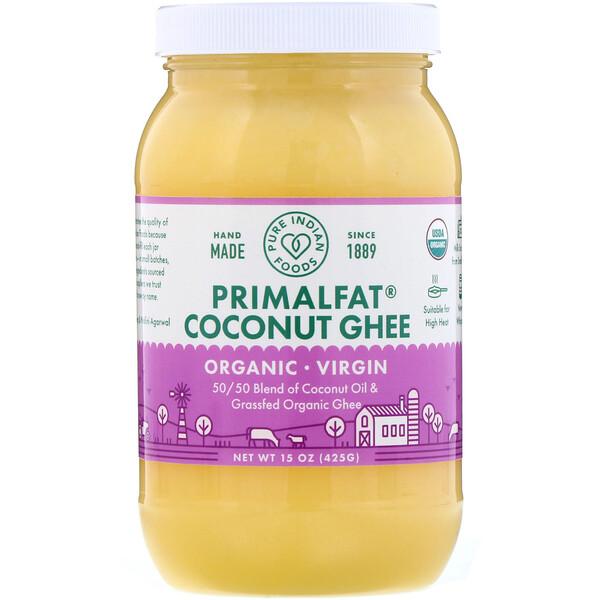 Pure Indian Foods, PrimalFat, органическое кокосовое масло и масло гхи холодного отжима, 425г (15унций)