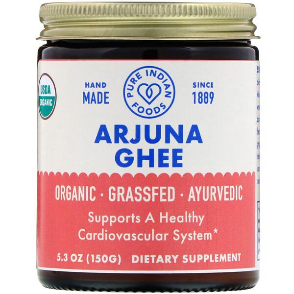 Органическое масло арджуна, 5,3 унц. (150 г)