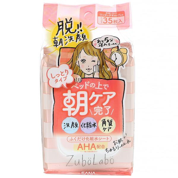 Zubolabo, утреннее очищающее средство для лица с лосьоном, 35салфеток.