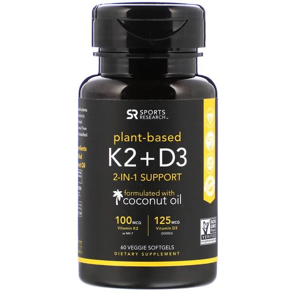 ВитаминK2 + D3, 100мкг/125 мкг, 60растительных мягких таблеток