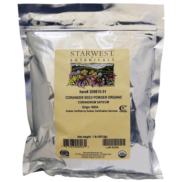 Starwest Botanicals, Органические семена кориандра в порошке, 1 фунт (453,6 г)