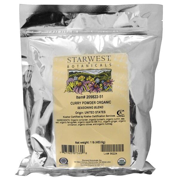 Органический порошок карри, 453,6 г (1 фунт)