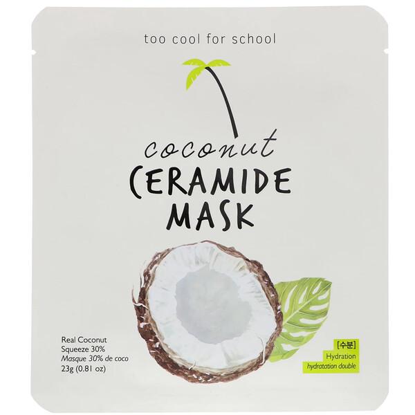 Too Cool for School, Керамидная тканевая маска с экстрактом кокоса, 1 шт., 0,81 унц. (23 г)